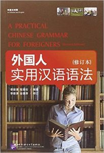 img-pst-02.04.01-books-01-practical-chinese-grammar