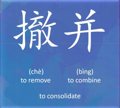 hanzi-02-char--che-bing-0615-x-0555-trans-zh