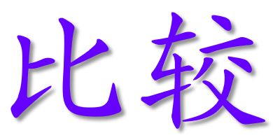 hanzi–bi-jiao-0400-x-0200-trans-zh
