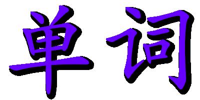 hanzi–dan-ci-0400-x-0200-trans-zh