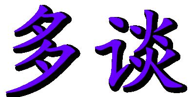hanzi–duo-tan-0400-x-0200-trans-zh