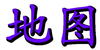hanzi-home-di-tu-0400-x-0200-trans-zh
