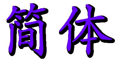 hanzi–jian-ti-0400-x-0200-trans-zh