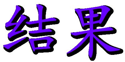 hanzi–jie-guo-0400-x-0200-trans-zh