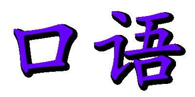 hanzi–kou-yu-0400-x-0200-trans-zh