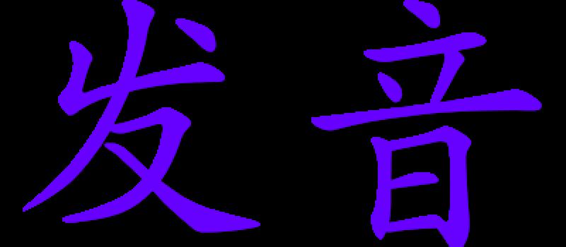 hanzi-methods-fa-yin-sz-lg-trans-zh
