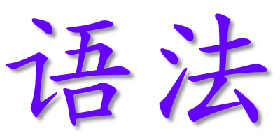hanzi-methods-yu-fa-sz-lg-trans-zh