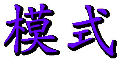 hanzi–mo-shi-0400-x-0200-trans-zh