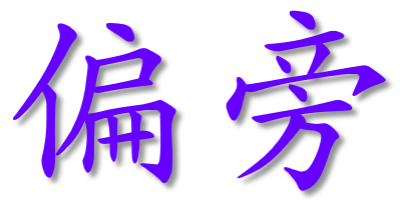 hanzi–pian-pang-0400-x-0200-trans-zh