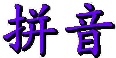 hanzi–pin-yin-0400-x-0200-trans-zh