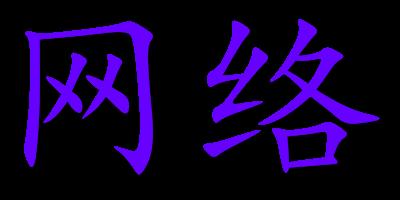 hanzi–wang-luo-0400-x-0200-trans-zh