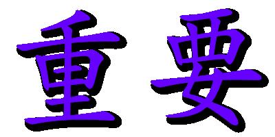 hanzi–zhong-yao-0400-x-0200-trans-zh